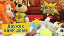 Дружок один дома ⭐️ Игротека с Барбоскиными ⭐️ Новая серия