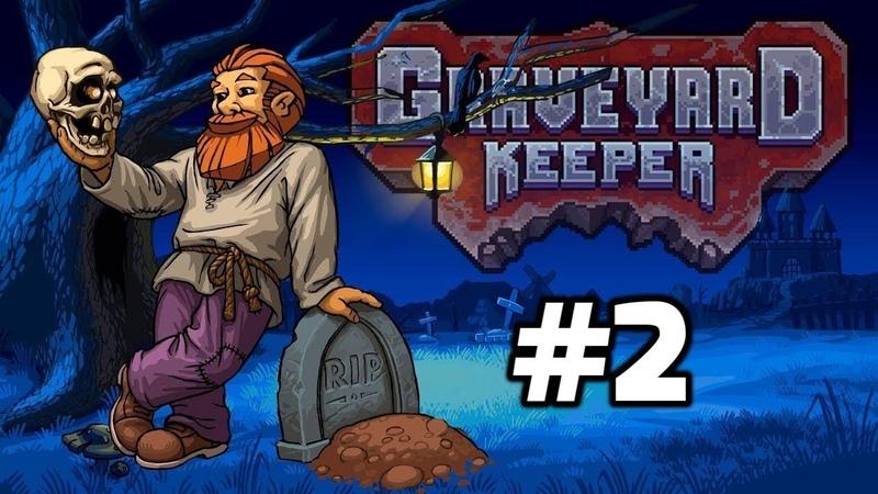 Graveyard Keeper прохождение. 2 Сложный способ избавиться от зануды
