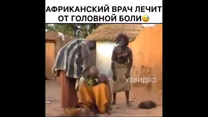 лечение головной боли от африканского врача