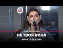 Анна Седокова Не Твоя Вина LIVE Авторадио