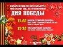 Праздничный концерт 9 мая 2018 года пос КОМАРИХИНСКИЙ