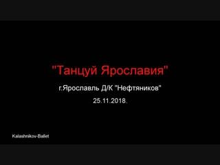 "Kalashnikov-Ballet Шоу-Балет""Moby Dick"" на ""Танцуй, Ярославия!"" ."