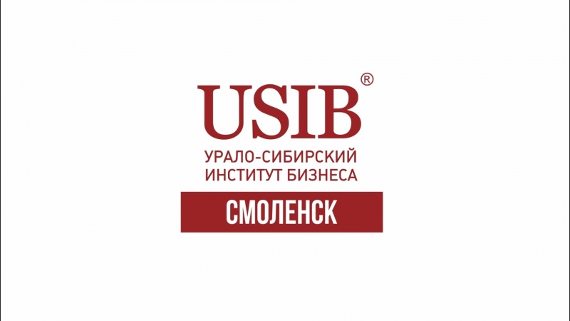 Урало-Сибирский Институт Бизнеса   г. Смоленск