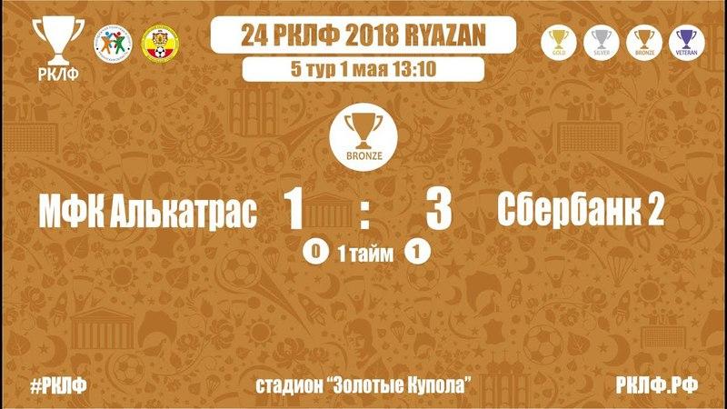 24 РКЛФ Бронзовый Кубок МФК Алькатрас Сбербанк 2 1 3