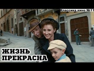 Классика кино №11 – «Жизнь прекрасна» (1997)