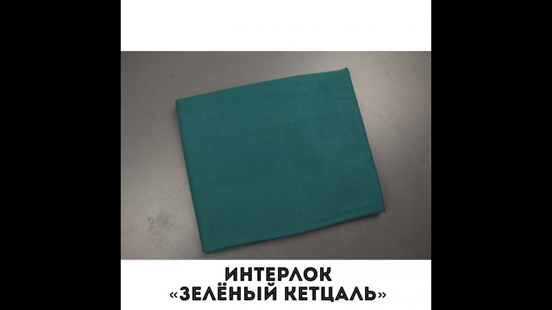 Интерлок Зелёный кетцаль