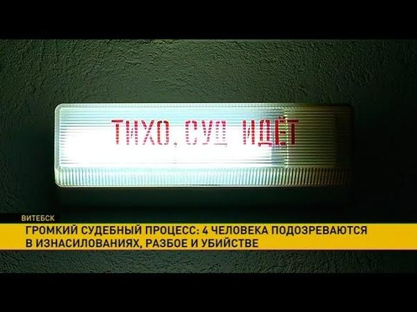 Громкий судебный процесс в Витебске – на скамье подсудимых насильники