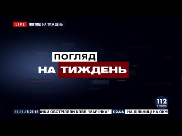 Игорь Мосийчук в программе Погляд на тиждень на 112, 11.11.2018