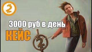 💲 НЕ корми дядю! Как Самому Поднимать 90 000 руб. в месяц! Без риска.