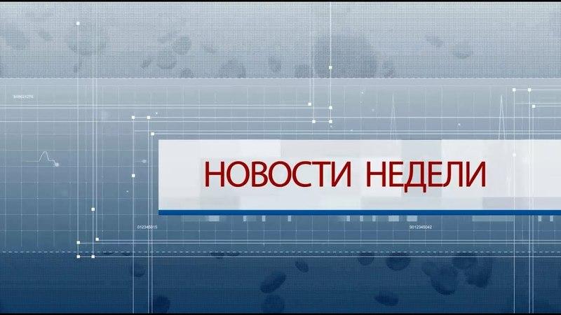 Медвестник-ТВ: Новости недели (№117 от 23.05.2018)