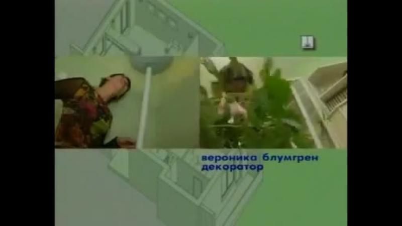 Квартирный вопрос НТВ 31 12 2001 Первый Новый год