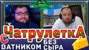 Ватный тульчанин без сыра в чат рулетке с Евгением Вольновым