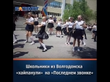 Школьники из Волгодонска «хайпанули» на «Последнем звонке»   Подробнее:  http://bloknot-volgod