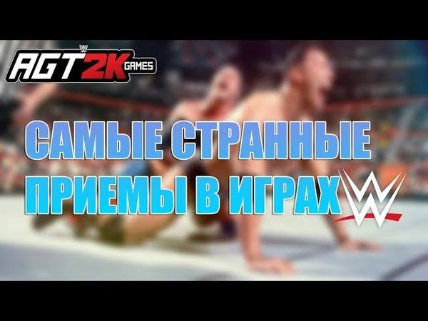 AGT - САМЫЕ СТРАННЫЕ ПРИЁМЫ В WWE-ИГРАХ! (От шлепков до мексиканских безумств!)