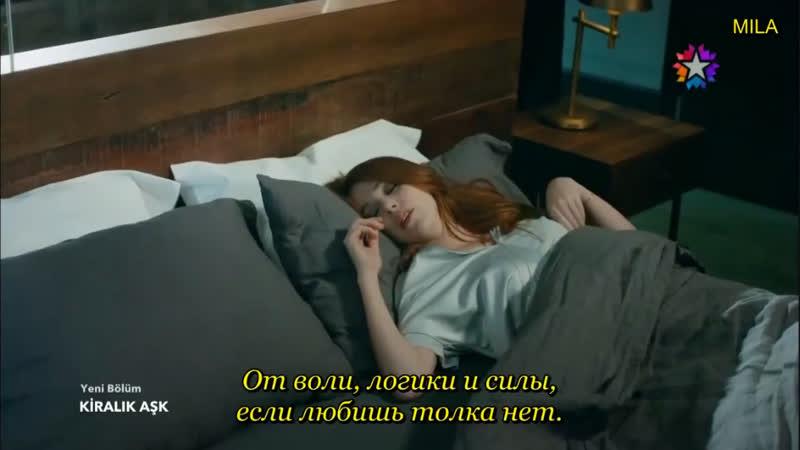 Музыка Kiralik ask Любовь напрокат