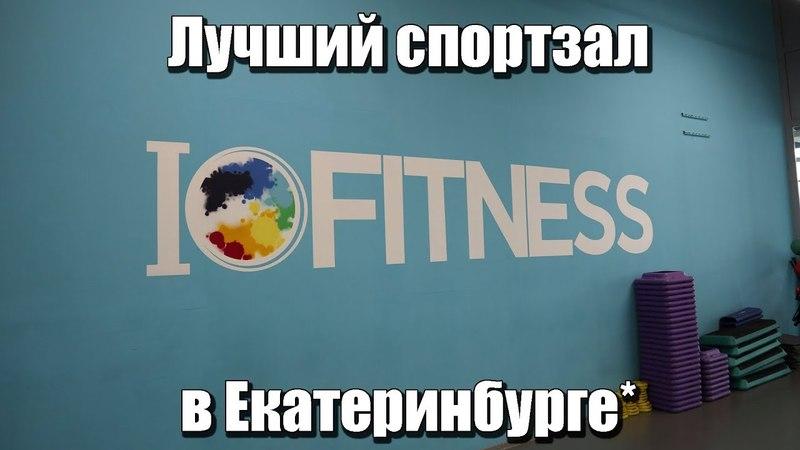 Где я тренируюсь. Лучший тренажерный зал в Екатеринбурге, Bright Fit.