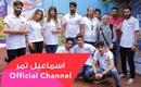 اسماعيل تمر فكرة شباب أطفال سوريا الأيتام في العيد الحلقة الثانية 2