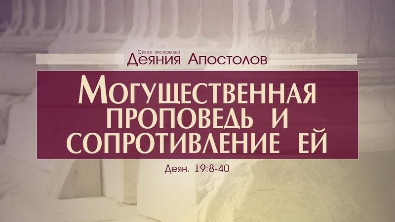 Деяния Апостолов: 46. Могущественная проповедь и сопротивление ей (Алексей Коломийцев)