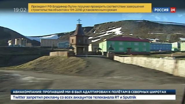 Новости на Россия 24 На борту разбившегося Ми 8 находились трое ученых