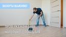 Приёмка квартиры проверка качества напольного покрытия