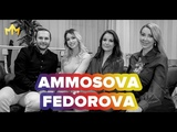 Интервью // Anastasia Ammosova & Oksana Fedorova