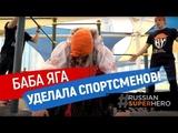 БАБА ЯГА уделала спортсменов! Workout от Russian Super Hero!!!