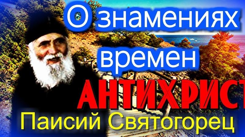 О знамениях времен. Пророчества. Антихрист.Число 666 - Старец Паисий Святогорец
