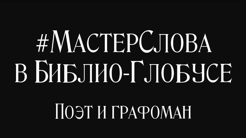 Выпуск 1 МастерСлова в Библио-Глобусе