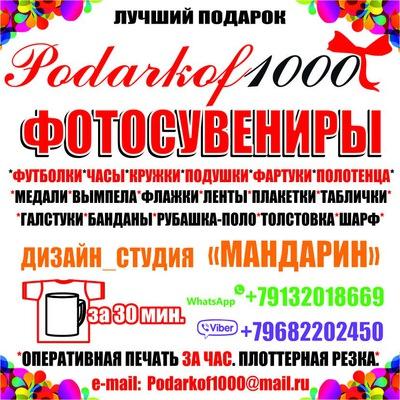 Podarkof Novosibirsk