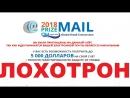 PRIZ EMAIL 2018 ЛОХОТРОН, ОТЗЫВ PRIZ EMAIL 2018