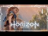 Horizon Zero Dawn - [Прохождение #1]