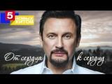 5 Хитов - Стас Михайлов 2018 г