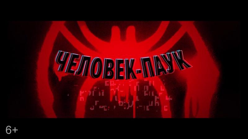 Человек-Паук: Через вселенные — трейлер [Bazinga]