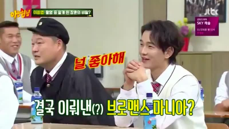 Neol Joahae Really Really was mentioned twice on Knowing Bros aired on 181110 - 이날 아형에서 두번이나 언급된
