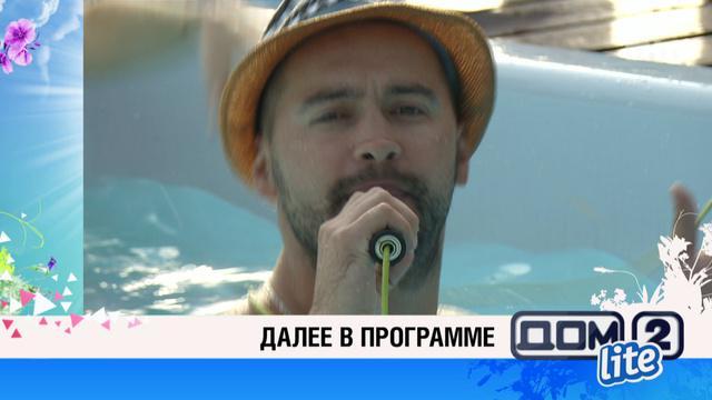 ДОМ-2 Lite 4101 день Дневной эфир (02.08.2015)