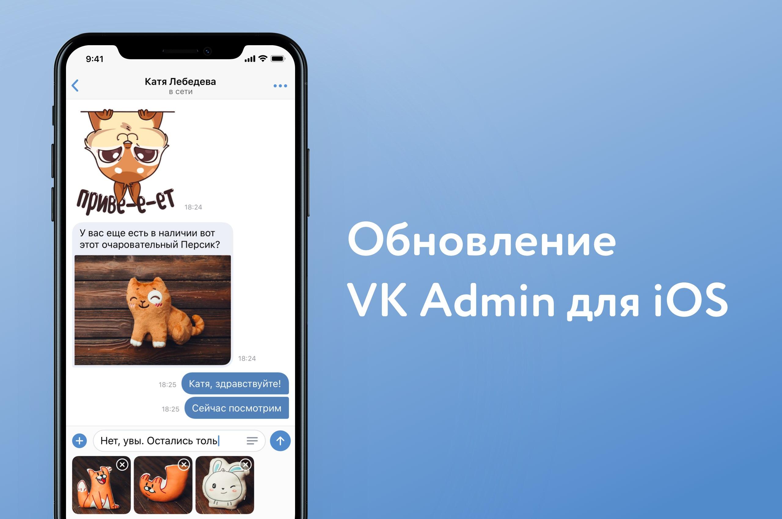 VK продолжает выпускать обновления для своего приложение VK Admin