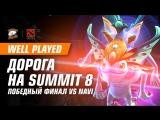 WELL PLAYED | Дорога на Summit 8. Лучшие моменты финала квалификации против NaVi