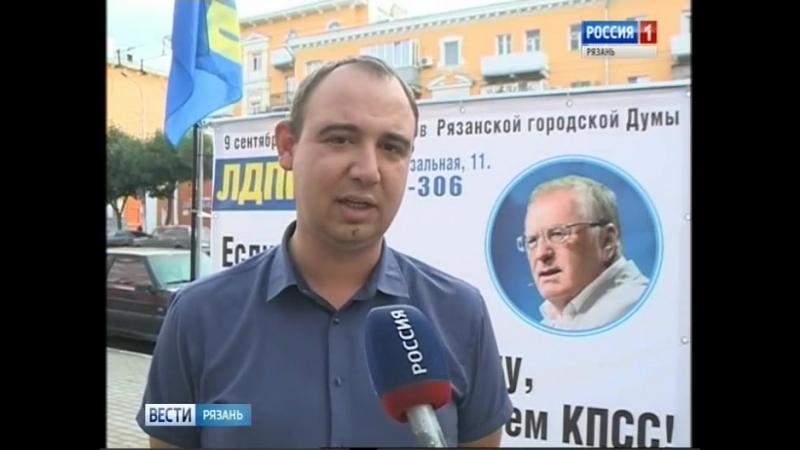 Сюжет ВГТРК Ока о предвыборной работе РРО ЛДПР 17 августа 2018 г