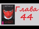 Жрица Итфат Глава 44 Наюкоёлоги Вадим Зеланд Аудиокнига Субтитры