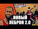 FUNNYBALL13 - НОВЫЙ ЛЕБРОН 2.0?! / NEW LEBRON JAMES ZION WILLIAMSON