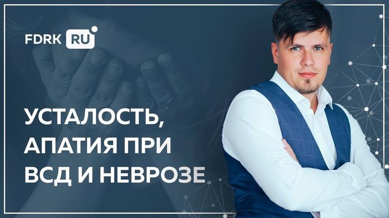 Апатия, усталость при неврозе и ВСД   Павел Федоренко