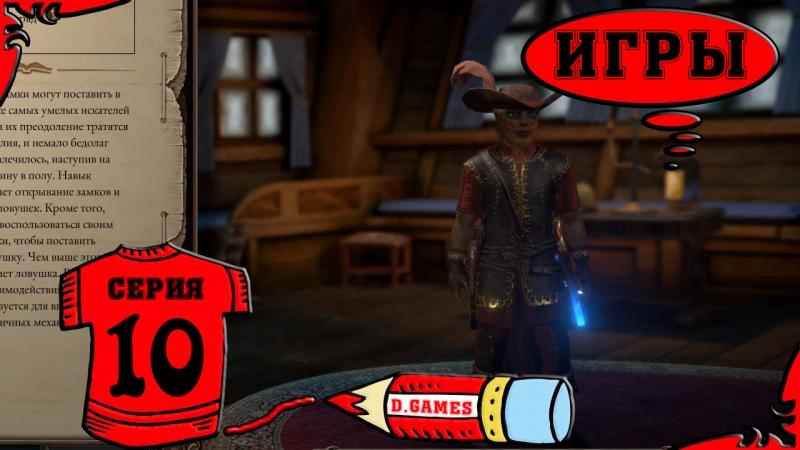 Pillars of Eternity II Deadfire   Столбы вечности 2 Дедфайр - меч застрявший в ножнах. 10 серия.