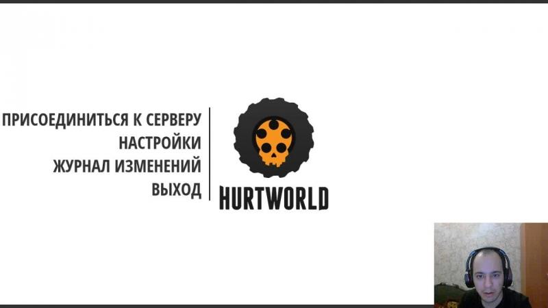 Stream Hurtworld 1 Начинаем выживать на сервере