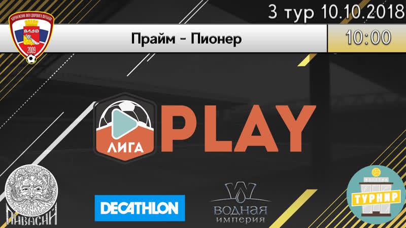 Зимний Чемпионат ВЛДФ (НУ) | 3 тур (10.11.18) | Прайм - Пионер