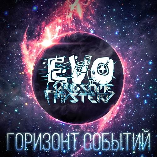 EVO альбом Горизонт событий (ft. Handsome Mystery)