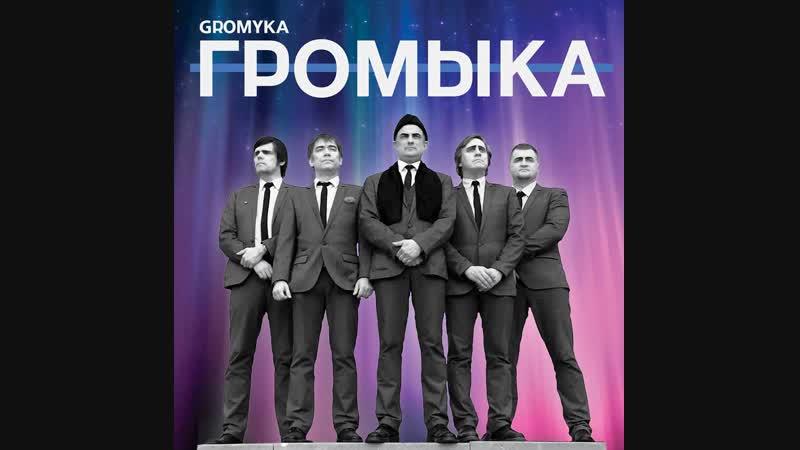 Группа «Громыка» в программе «Соль»