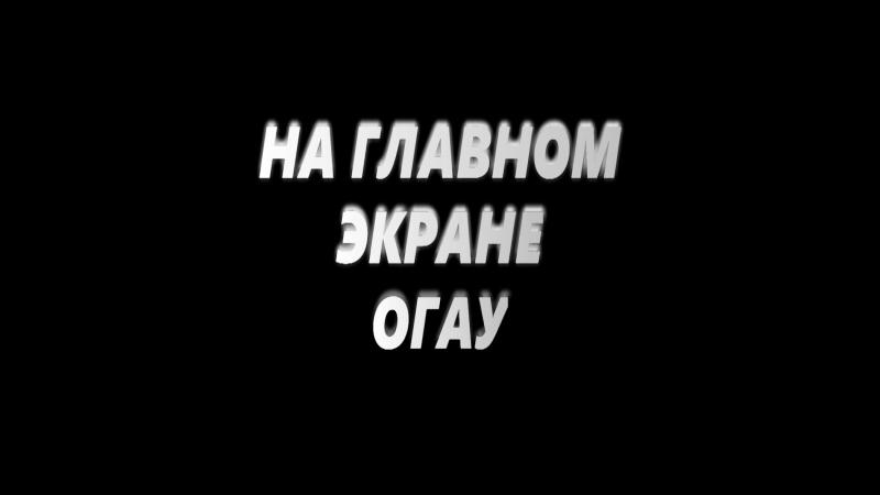 TEASER Золотой Кадр ОГАУ 2018