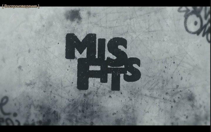 Misfits Отбросы 2 сезон 4 серия 1080p