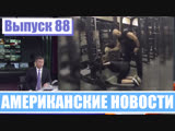 Hack News - Американские новости (Выпуск 88)