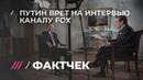 Что не так с интервью Путина каналу Fox Фактчек Дождя
